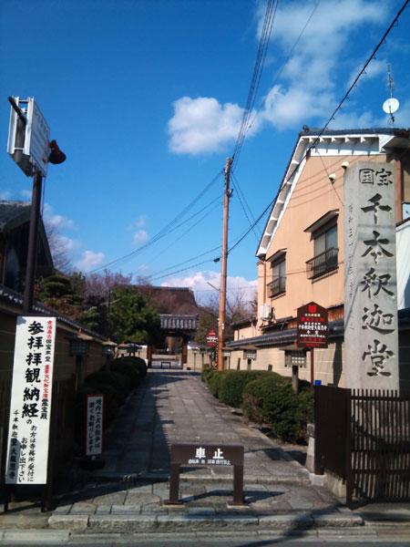 千本釈迦堂 入口