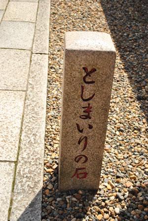 東丸神社 としまいりの石