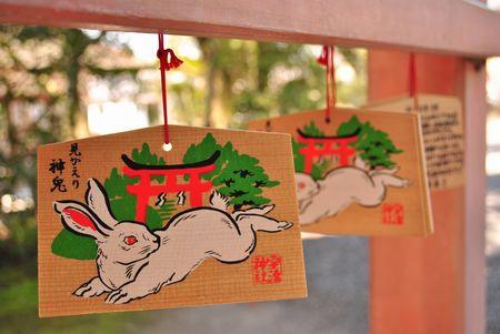 宇治神社 絵馬