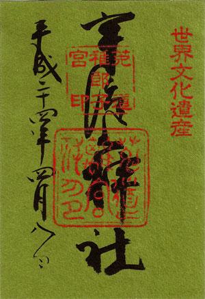 宇治上神社 『茶加美』朱印