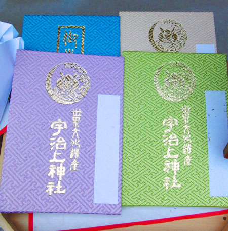宇治上神社 オリジナル御朱印帳