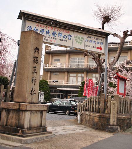六孫王神社 入口