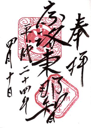 熊野若王子神社 御朱印