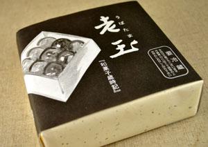 京菓子司 仙太郎 で一番おすすめの和菓子は