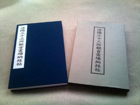 東寺 洛陽三十三所観音霊場 専用納経帳