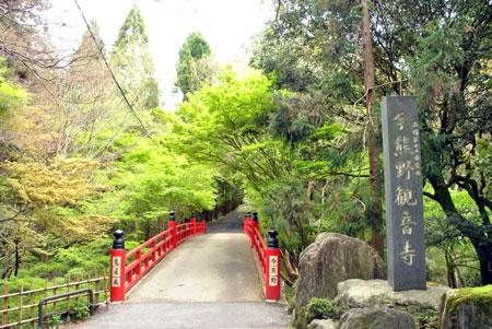 今熊野観音寺 入口