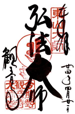 今熊野観音寺 東山大師 御朱印