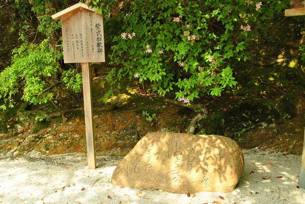 上賀茂神社 紫式部の和歌