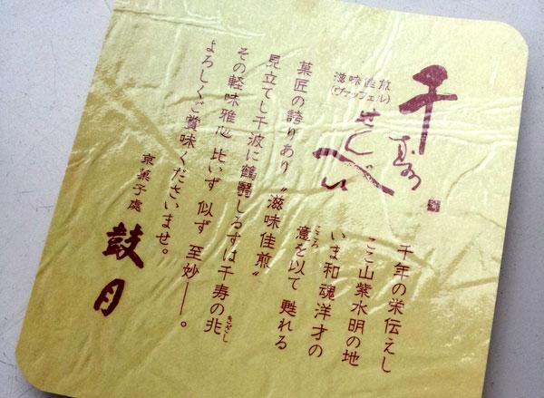 京都御所内の葵祭で見つけた鼓月の千寿せんべい