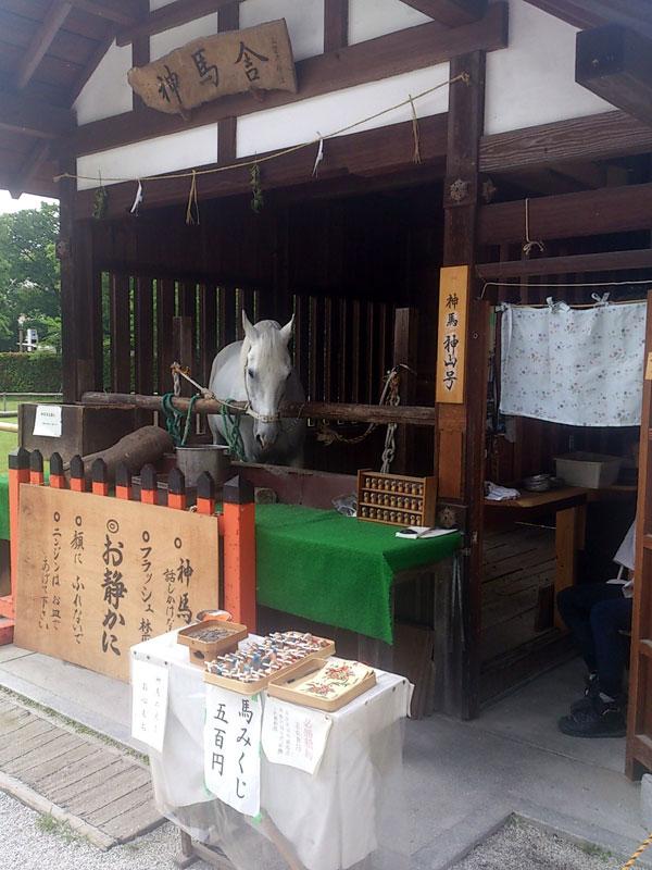 上賀茂神社 神馬舎