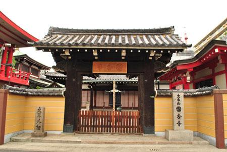 摂津の国 国分寺