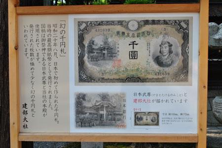 建部大社 千円札