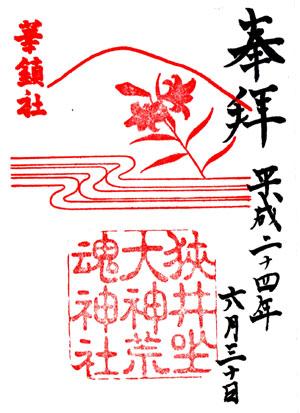 狭井神社 御朱印