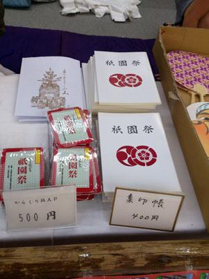 祇園祭 集印帳