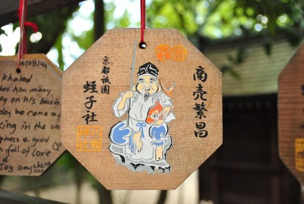 八坂神社 えべっさん 絵馬