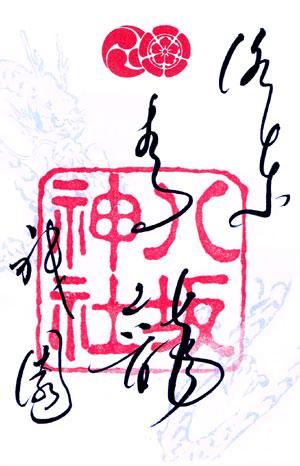 八坂神社 青龍 御朱印