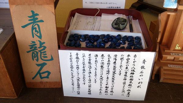 八坂神社 青龍石