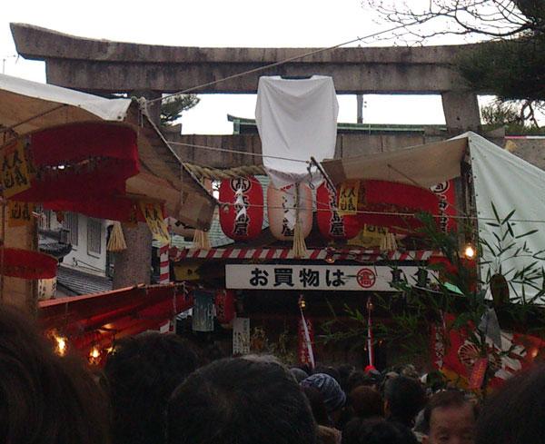 京都ゑびす 第二鳥居