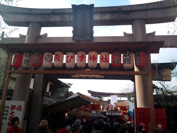 京都ゑびす神社 第一鳥居