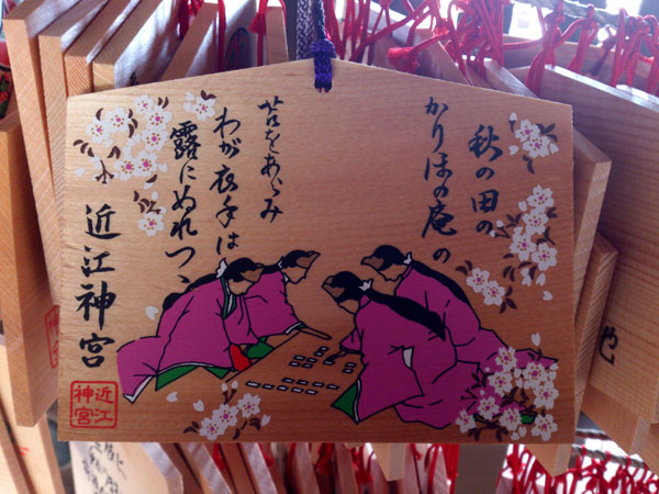 近江神宮 かるた絵馬