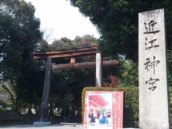近江神宮 第一鳥居