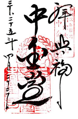 興福寺 中金堂 御朱印