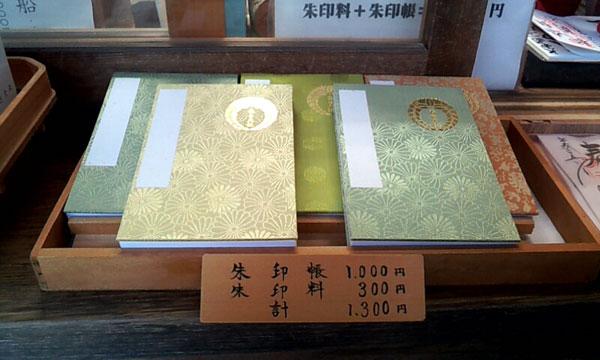 春日大社 オリジナル御朱印帳