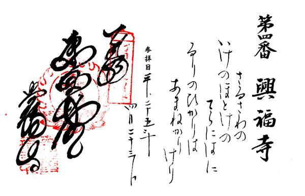興福寺 東金堂 御朱印