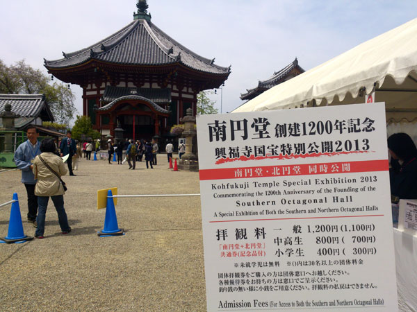 興福寺国宝特別公開2013
