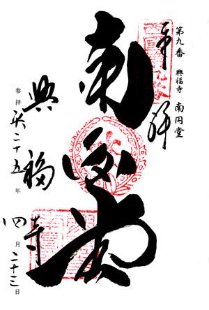 興福寺 南円堂 御朱印