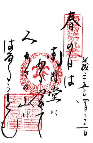 興福寺 西国三十三所 御詠歌