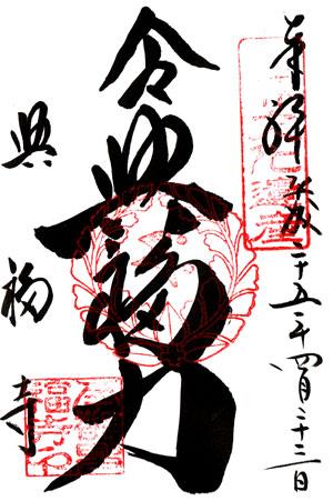興福寺 世界遺産 御朱印