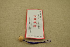 南円堂 記念品