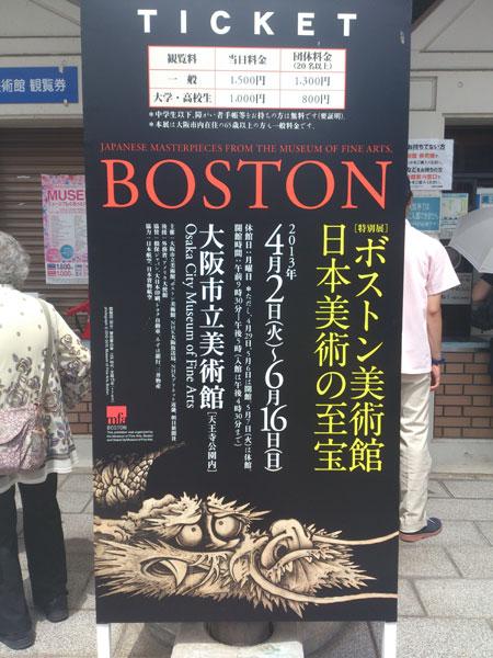 ボストン美術館 特別展