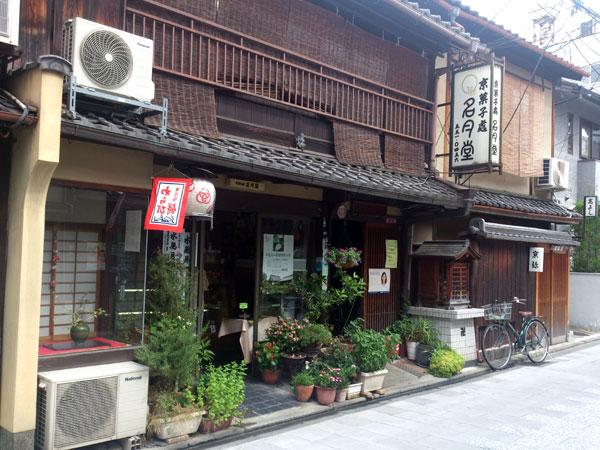 京菓子屋 名月堂