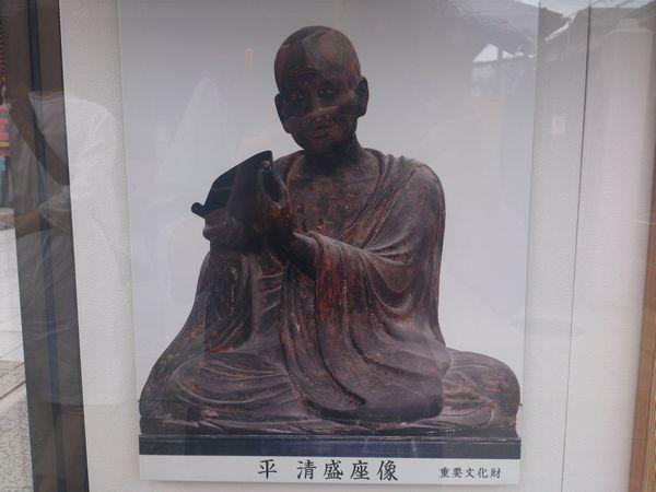 六波羅蜜寺 伝・平清盛坐像