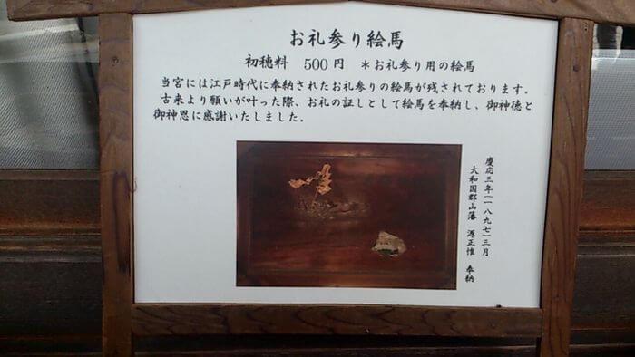安井金毘羅宮 お礼参り用の絵馬