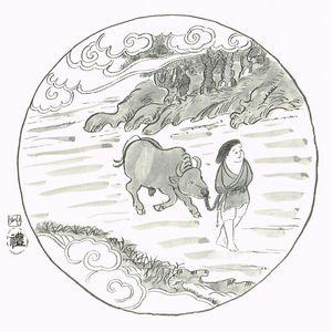 十牛図 牧牛