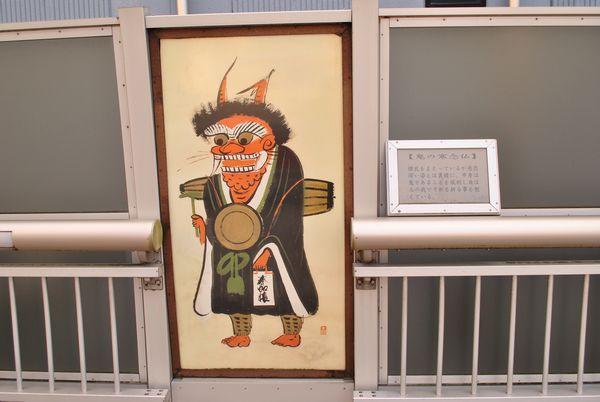 大津絵の道 鬼の念仏