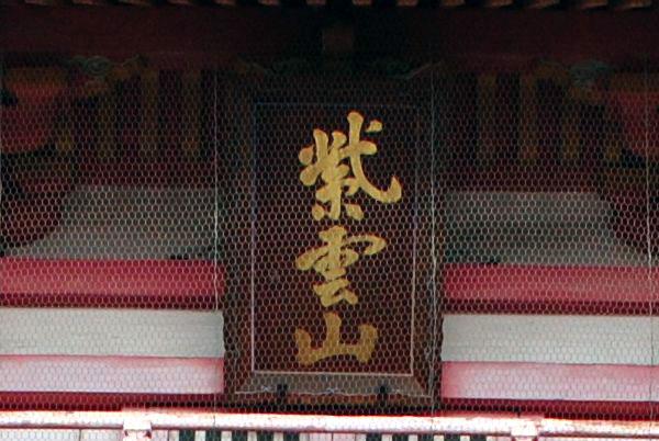 藤井寺 紫雲山