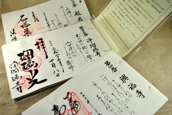 西国薬師霊場宝印帳
