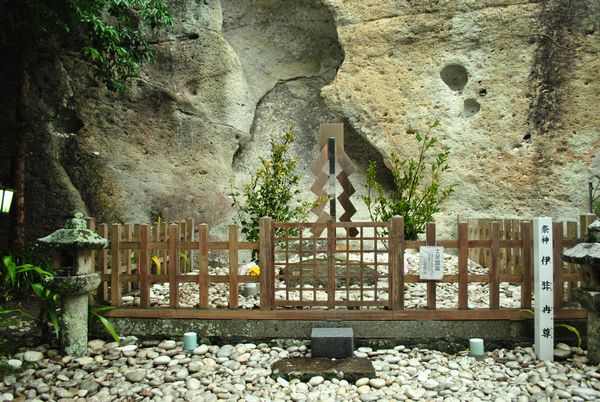 花の窟神社 伊弉冊尊