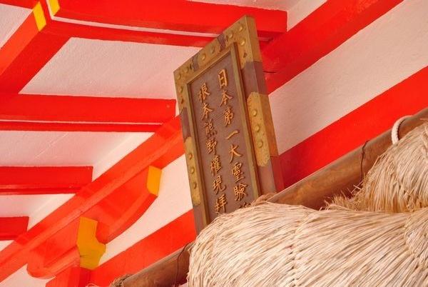 熊野速玉大社 日本第一大霊験所