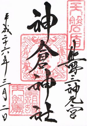 神倉神社 御朱印