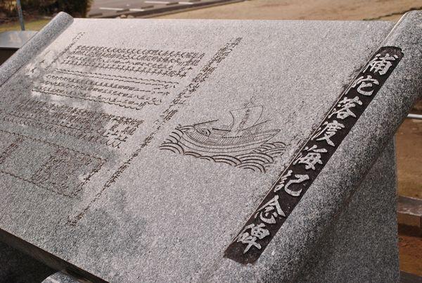 補陀洛渡海 記念碑