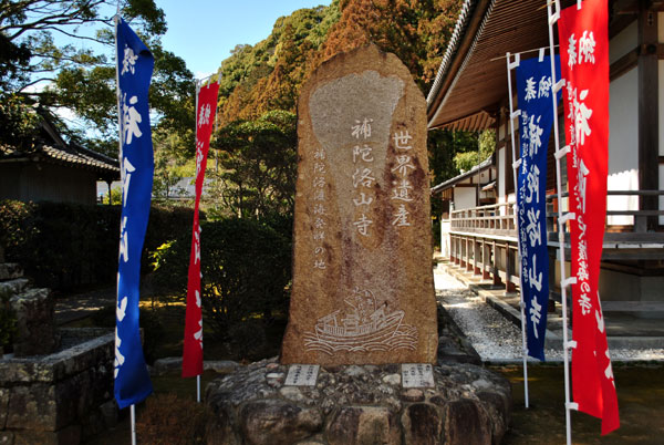 補陀洛山寺 石碑