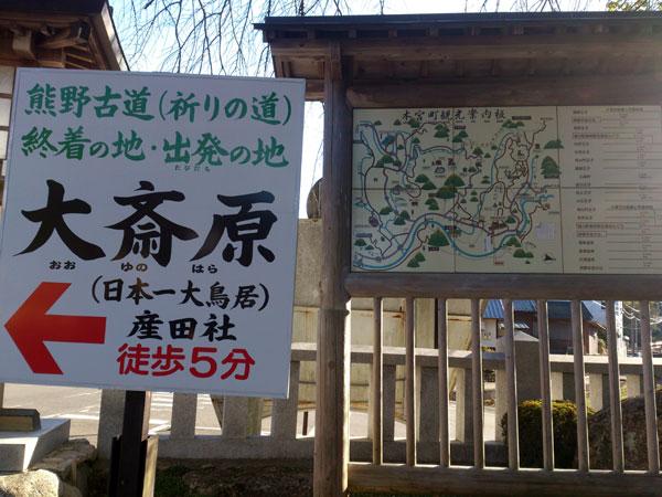 熊野本宮大社 大斎原