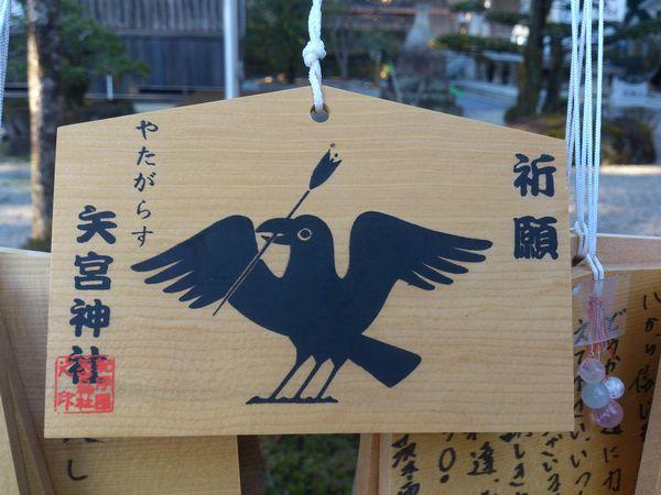 熊野本宮大社 ヤタガラス