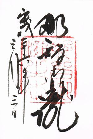 飛瀧神社 御朱印