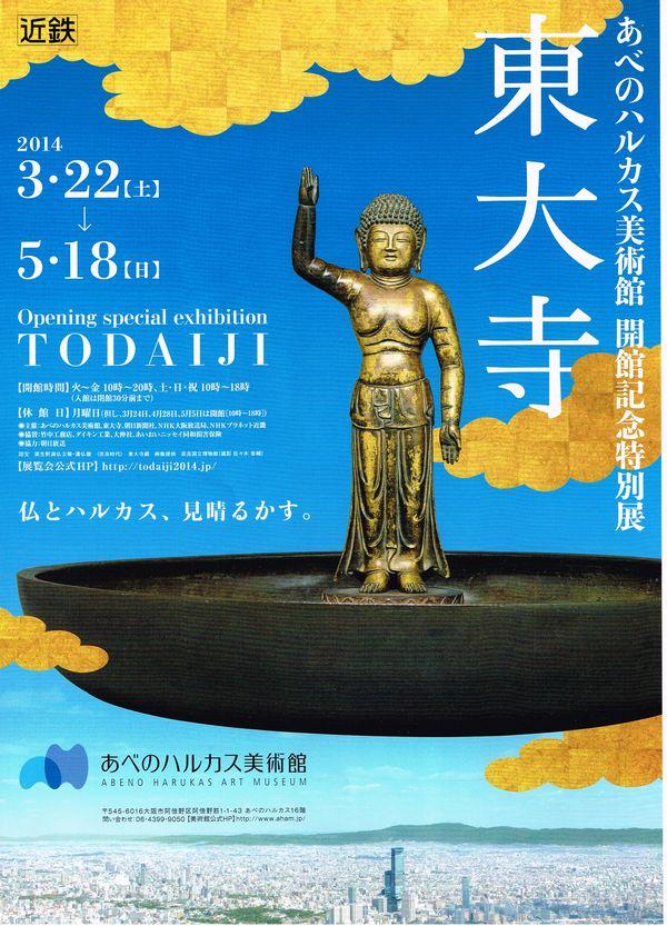 あべのハルカス美術館 東大寺展